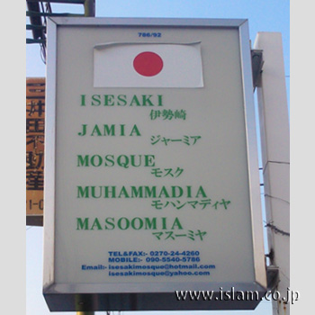 isesaki muslim Congratulations t o younow you are our muslim sisterallah kara anatani megomi atetayou are very luckynow i request you more study quran and hadithkorewa tengukuno michi desuyogensha muhammad sallallahu alaihi wasallamallahno tomodachi desuquran wa tengukuno michi oshiemasui &many muslim brothers established amosque in gunma ken isesaki.
